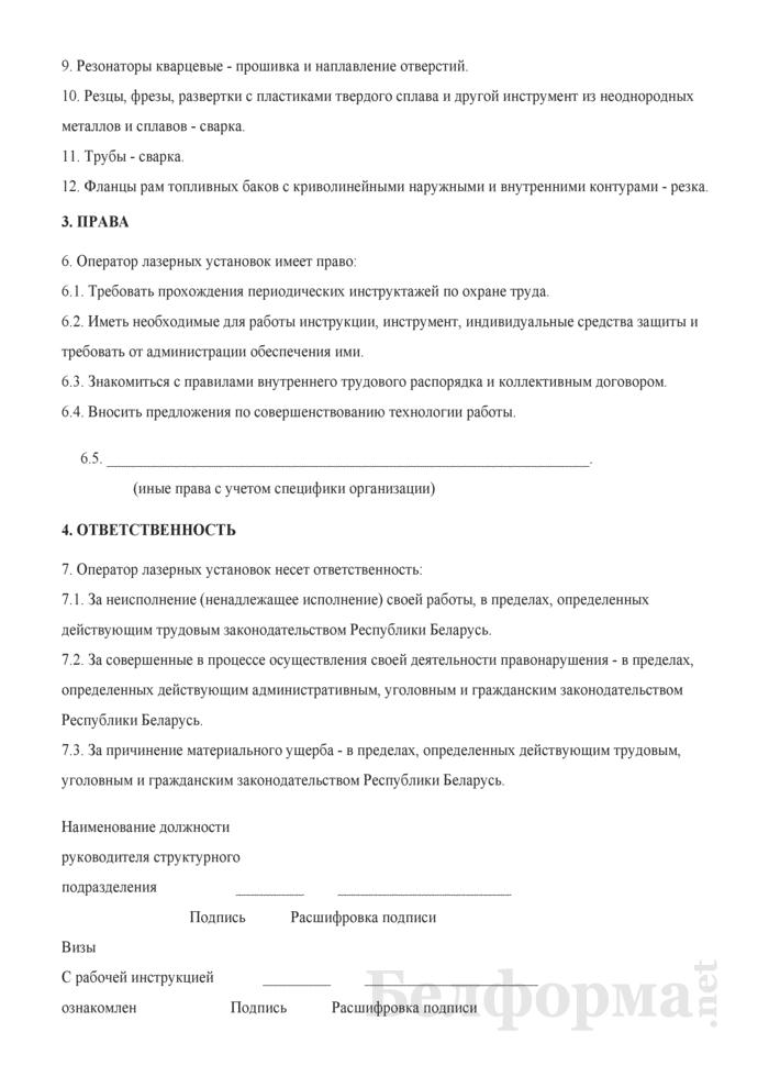 Рабочая инструкция оператору лазерных установок (5-й разряд). Страница 3