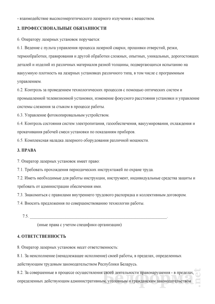 Рабочая инструкция оператору лазерных установок (6-й разряд). Страница 2