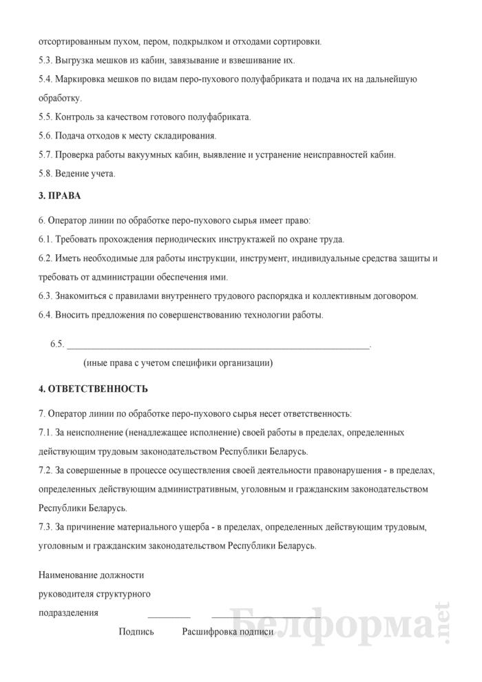 Рабочая инструкция оператору линии по обработке перо-пухового сырья (3-й разряд). Страница 2