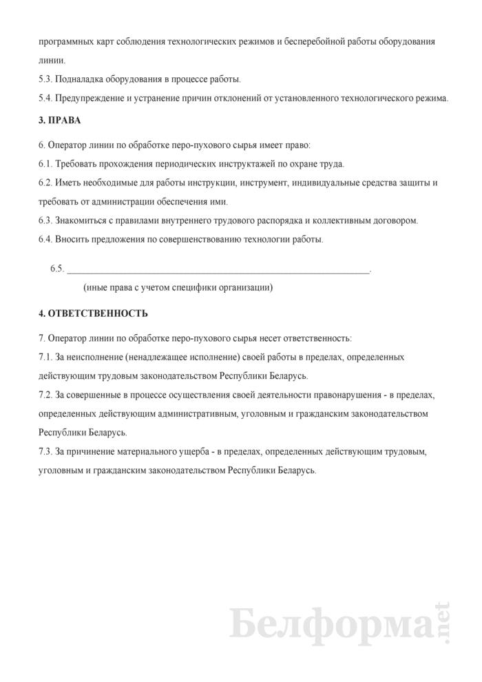 Рабочая инструкция оператору линии по обработке перо-пухового сырья (4-й разряд). Страница 2