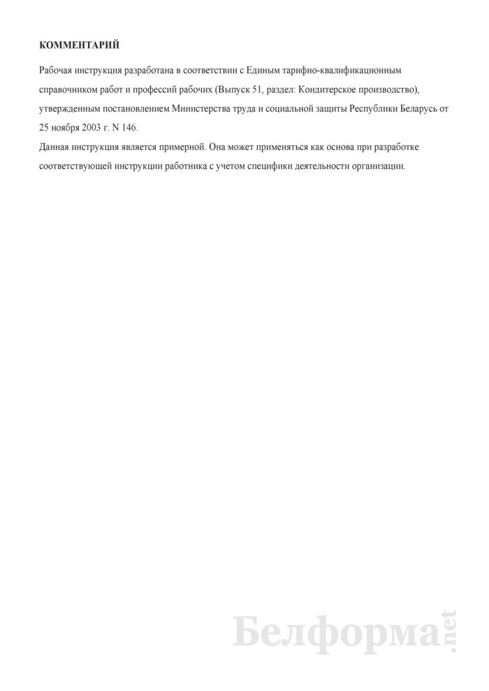 Рабочая инструкция оператору линии по производству жевательной резинки (3-й разряд). Страница 3