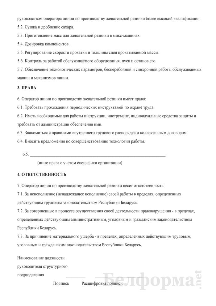 Рабочая инструкция оператору линии по производству жевательной резинки (4-й разряд). Страница 2