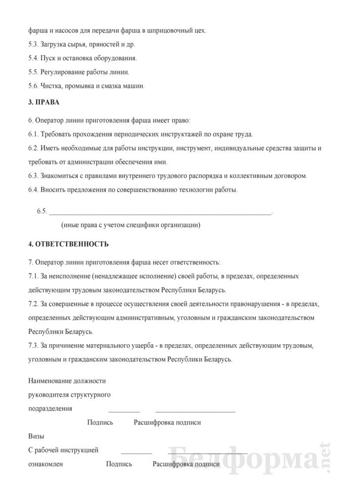 Рабочая инструкция оператору линии приготовления фарша (5 - 6-й разряды). Страница 2
