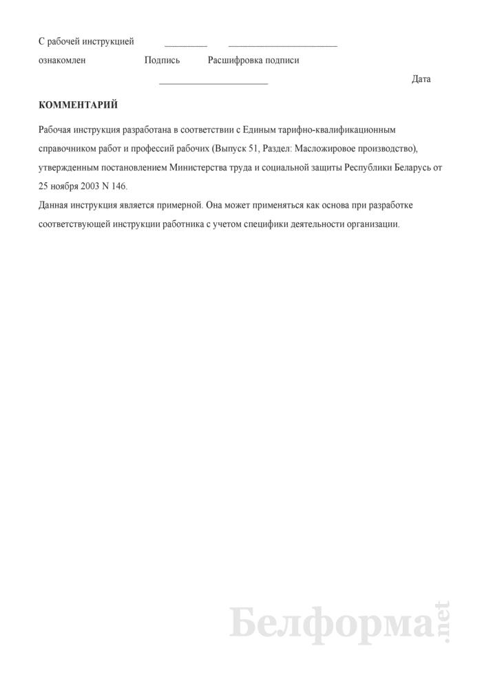 Рабочая инструкция оператору линии производства маргарина (5-й разряд). Страница 3