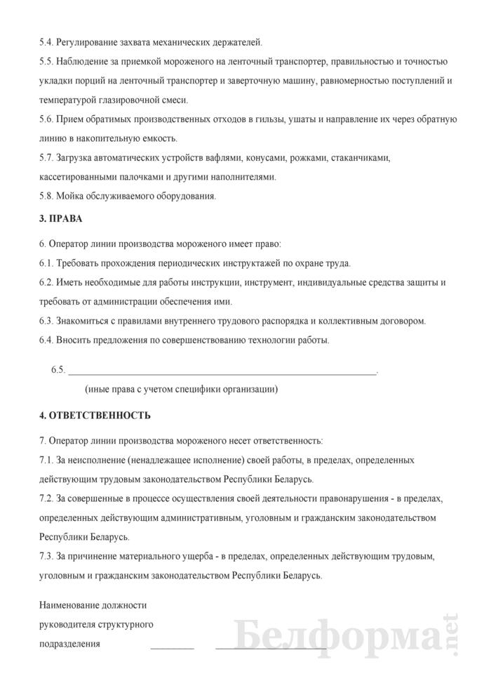 Рабочая инструкция оператору линии производства мороженого (3-й разряд). Страница 2
