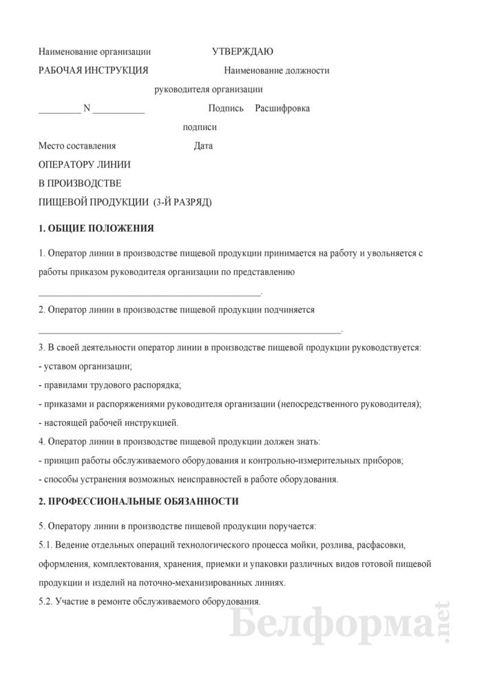 Рабочая инструкция оператору линии в производстве пищевой продукции (3-й разряд). Страница 1