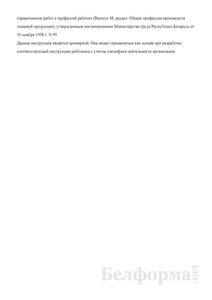 Рабочая инструкция оператору линии в производстве пищевой продукции (5-й разряд). Страница 3
