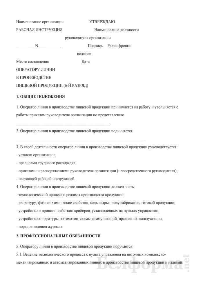 Рабочая инструкция оператору линии в производстве пищевой продукции (6 - 7-й разряды). Страница 1