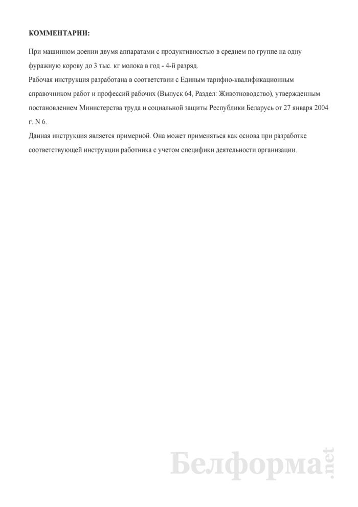 Рабочая инструкция оператору машинного доения (5 - 4-й разряды). Страница 4