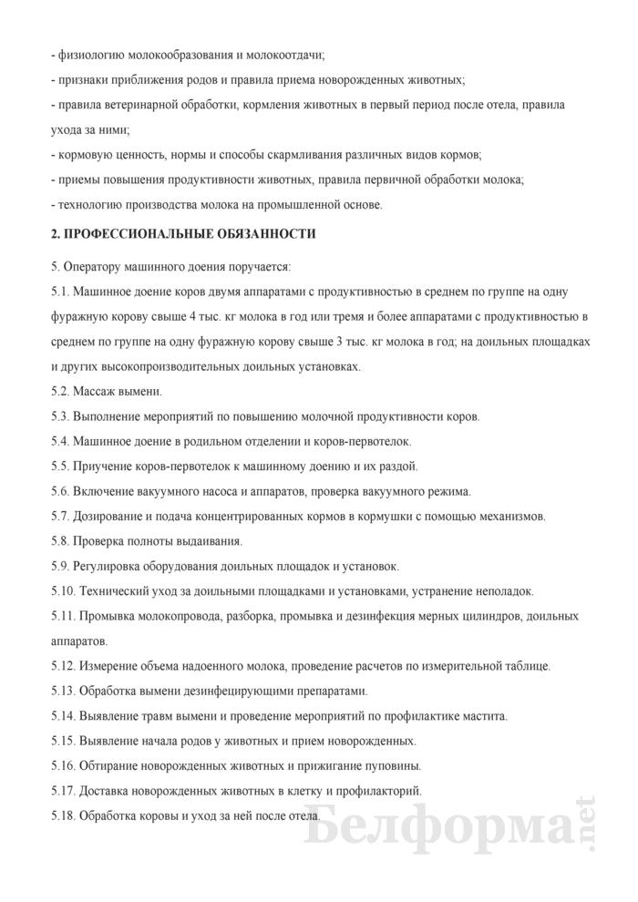 Рабочая инструкция оператору машинного доения (6-й разряд). Страница 2