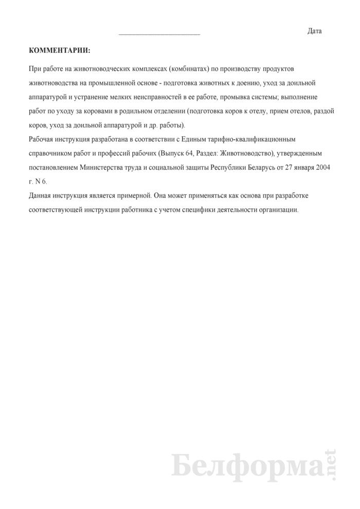 Рабочая инструкция оператору машинного доения (6-й разряд). Страница 4