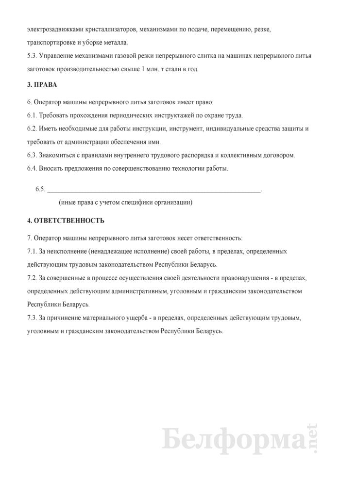 Рабочая инструкция оператору машины непрерывного литья заготовок (6 - 7-й разряды). Страница 2