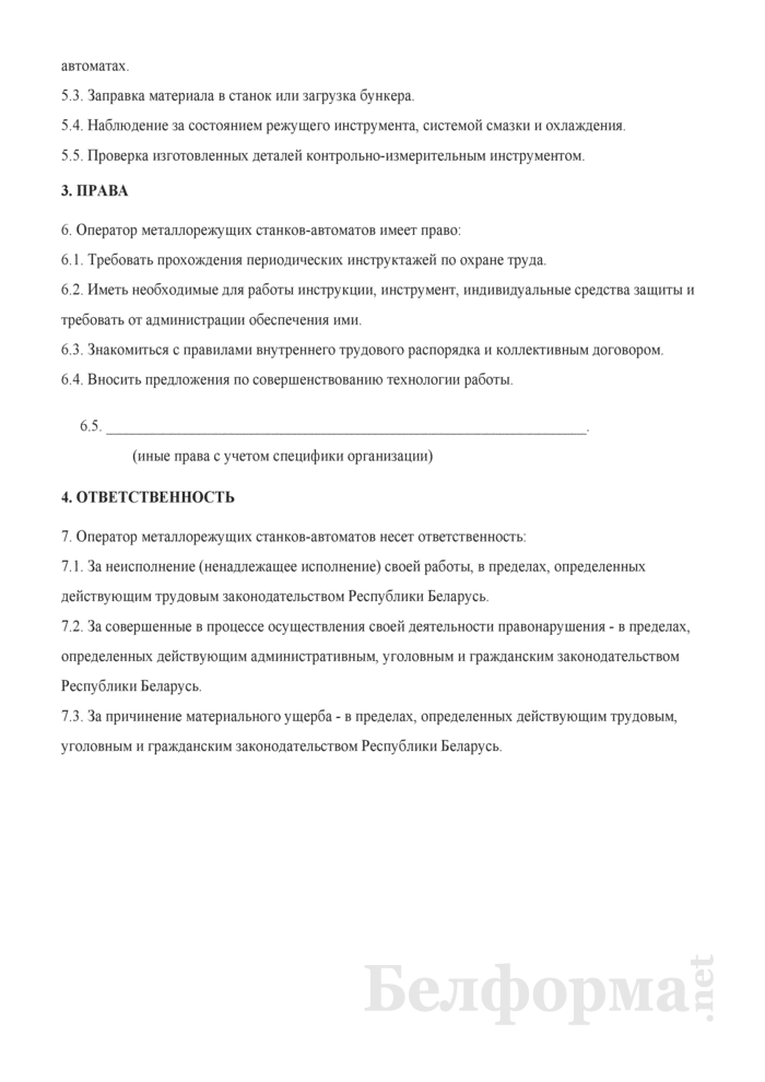 Рабочая инструкция оператору металлорежущих станков-автоматов (2-й разряд). Страница 2