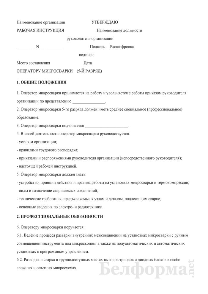 Рабочая инструкция оператору микросварки (5-й разряд). Страница 1