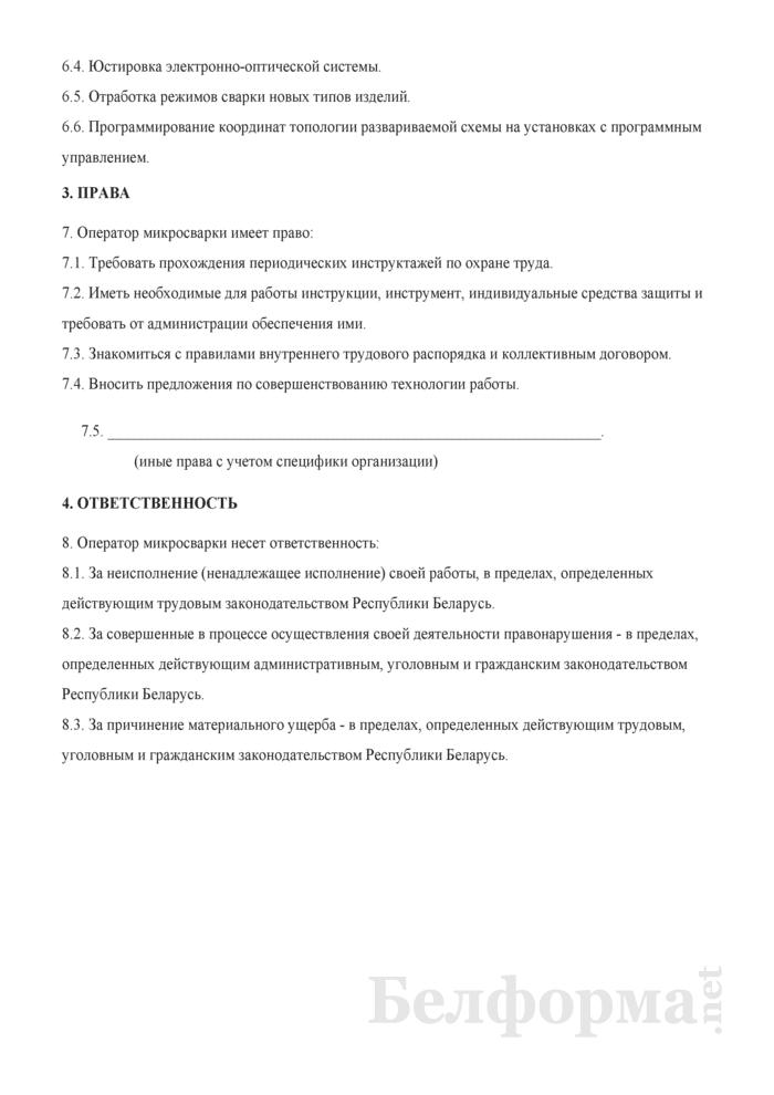 Рабочая инструкция оператору микросварки (6-й разряд). Страница 2