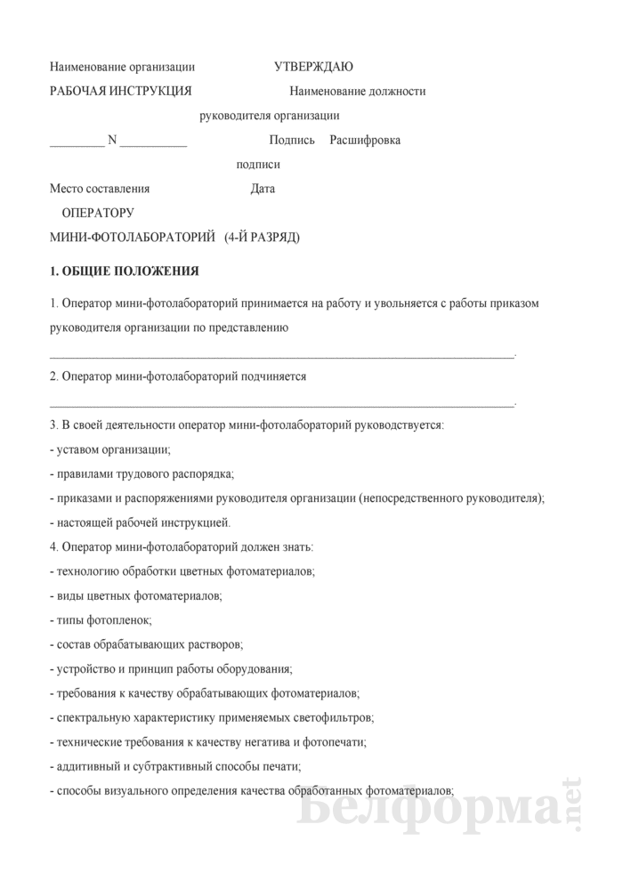 Рабочая инструкция оператору мини-фотолабораторий (4-й разряд). Страница 1
