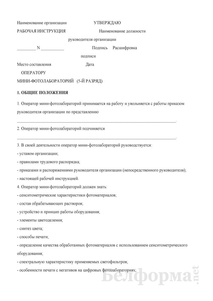 Рабочая инструкция оператору мини-фотолабораторий (5-й разряд). Страница 1