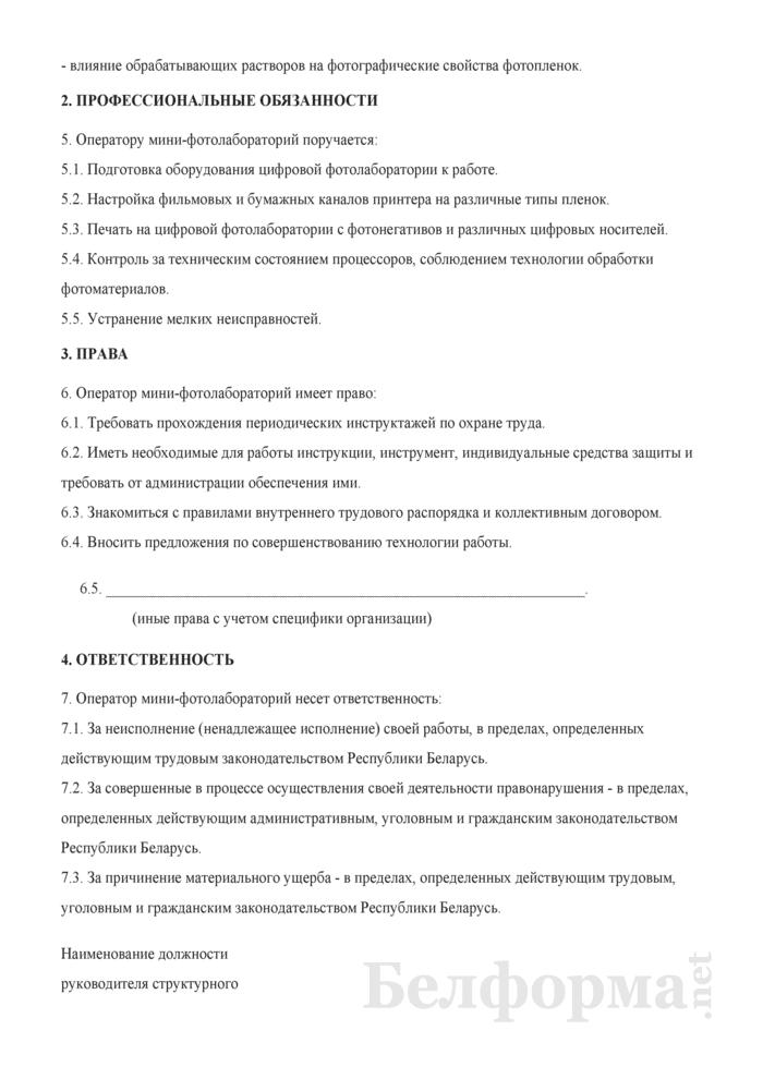 Рабочая инструкция оператору мини-фотолабораторий (5-й разряд). Страница 2