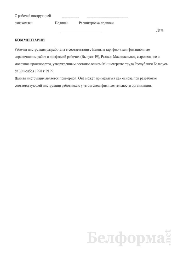 Рабочая инструкция оператору молокохранилища (4-й разряд). Страница 3