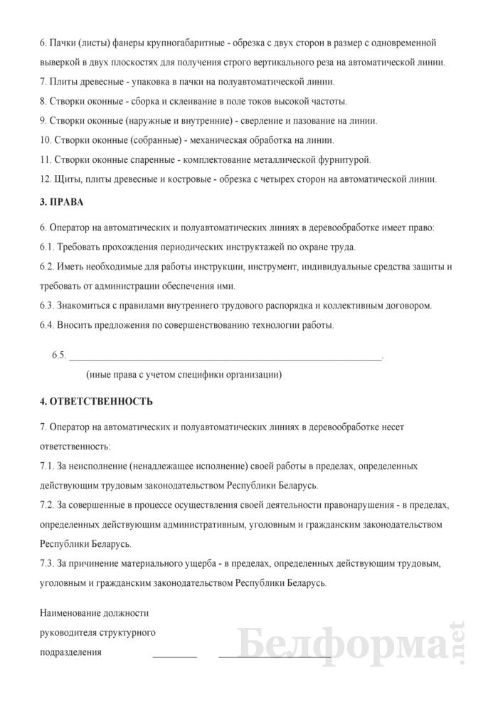 Рабочая инструкция оператору на автоматических и полуавтоматических линиях в деревообработке (4-й разряд). Страница 3