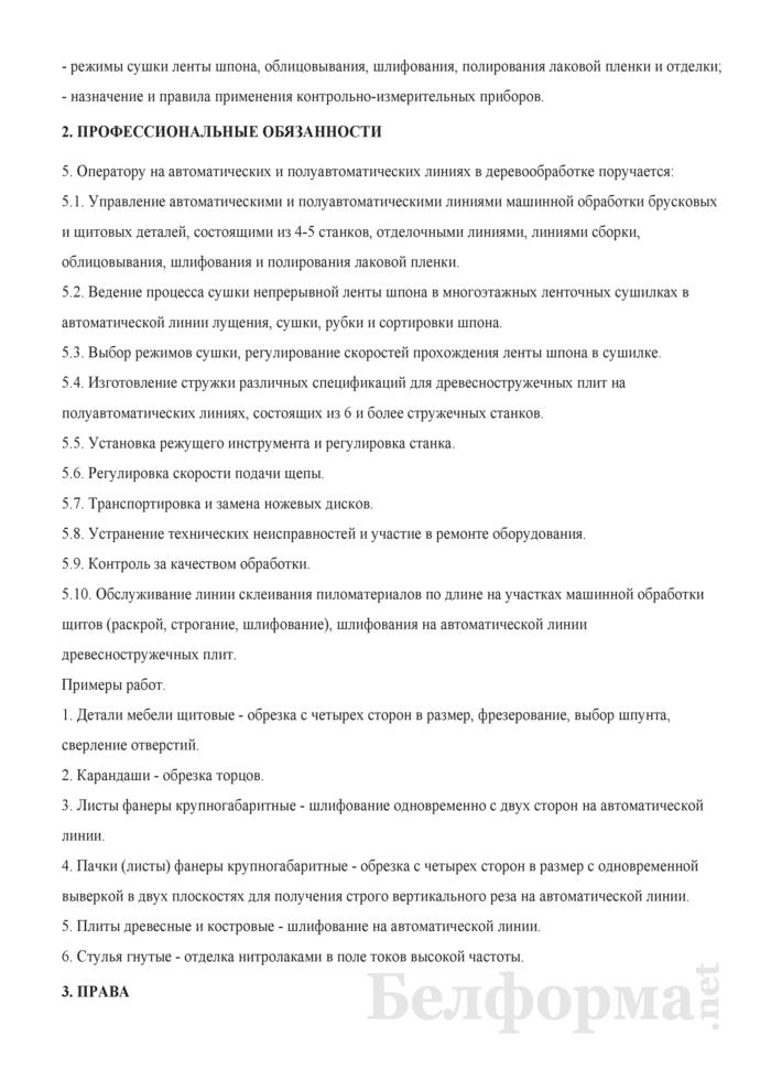 Рабочая инструкция оператору на автоматических и полуавтоматических линиях в деревообработке (5-й разряд). Страница 2
