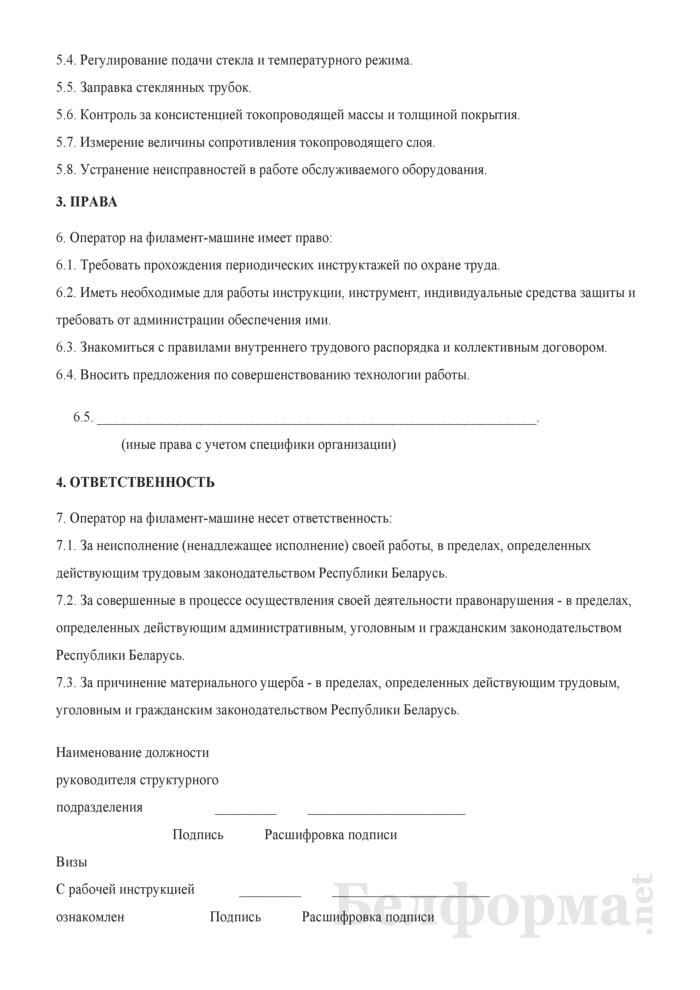 Рабочая инструкция оператору на филамент-машине (4 - 5-й разряды). Страница 2