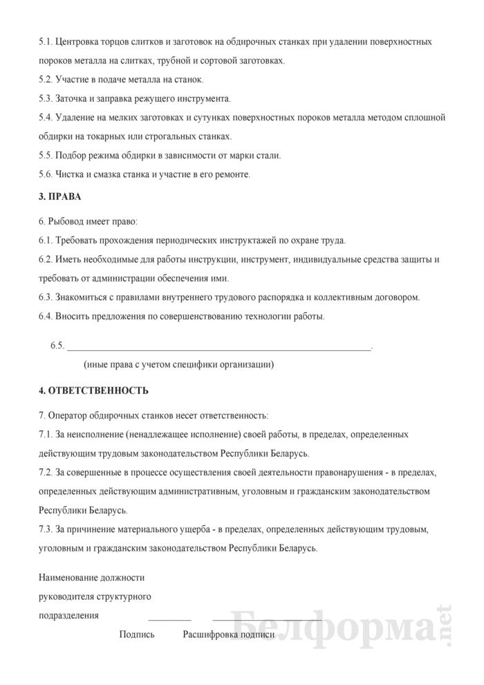 Рабочая инструкция оператору обдирочных станков (2-й разряд). Страница 2