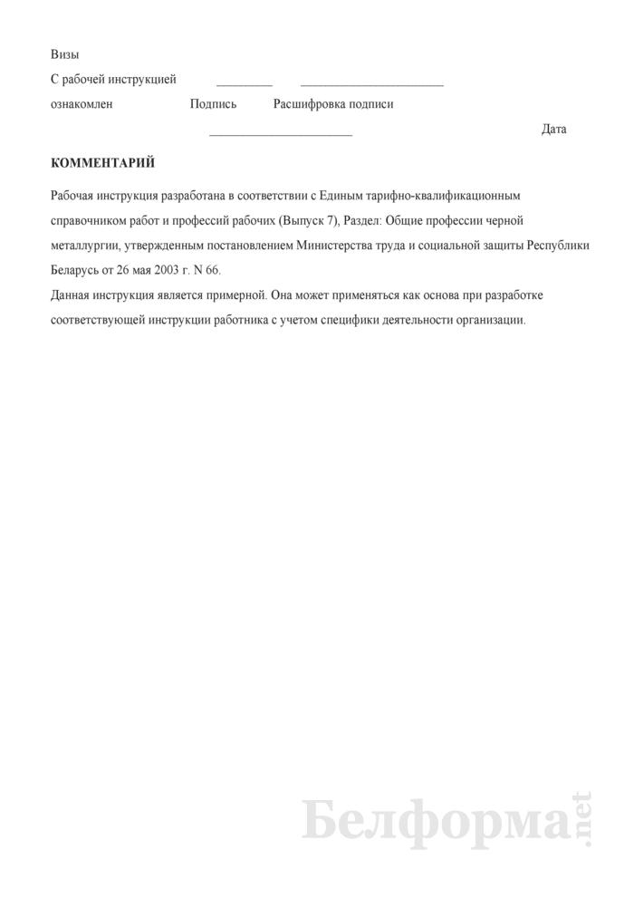 Рабочая инструкция оператору обдирочных станков (2-й разряд). Страница 3