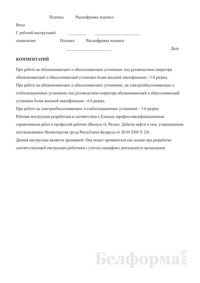 Рабочая инструкция оператору обезвоживающей и обессоливающей установки (3 - 5-й разряды). Страница 3