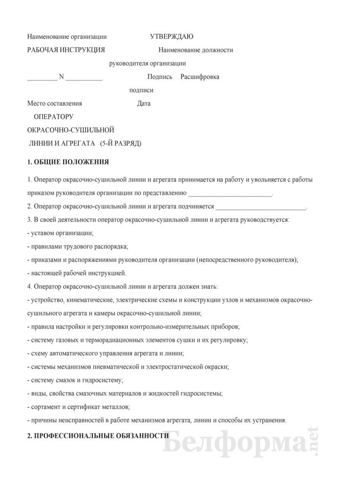 Рабочая инструкция оператору окрасочно-сушильной линии и агрегата (5-й разряд). Страница 1