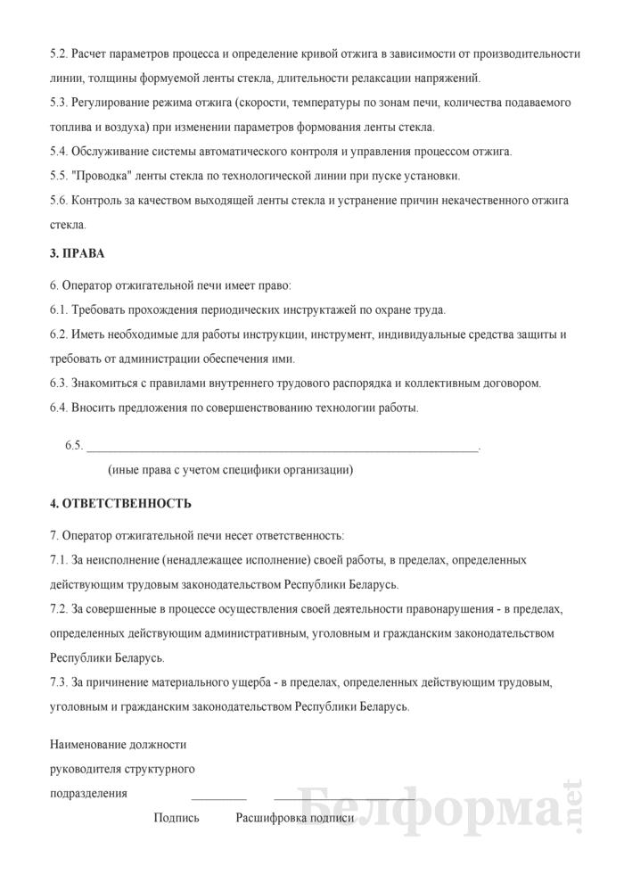 Рабочая инструкция оператору отжигательной печи (5-й разряд). Страница 2