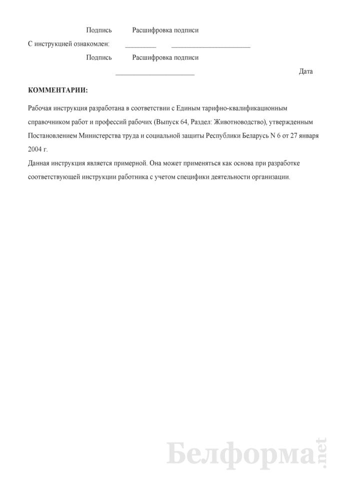 Рабочая инструкция оператору овцеводческих комплексов и механизированных ферм (3-й разряд). Страница 3