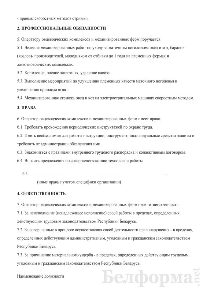 Рабочая инструкция оператору овцеводческих комплексов и механизированных ферм (6-й разряд). Страница 2