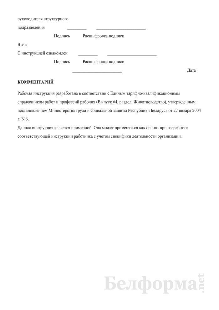 Рабочая инструкция оператору овцеводческих комплексов и механизированных ферм (6-й разряд). Страница 3