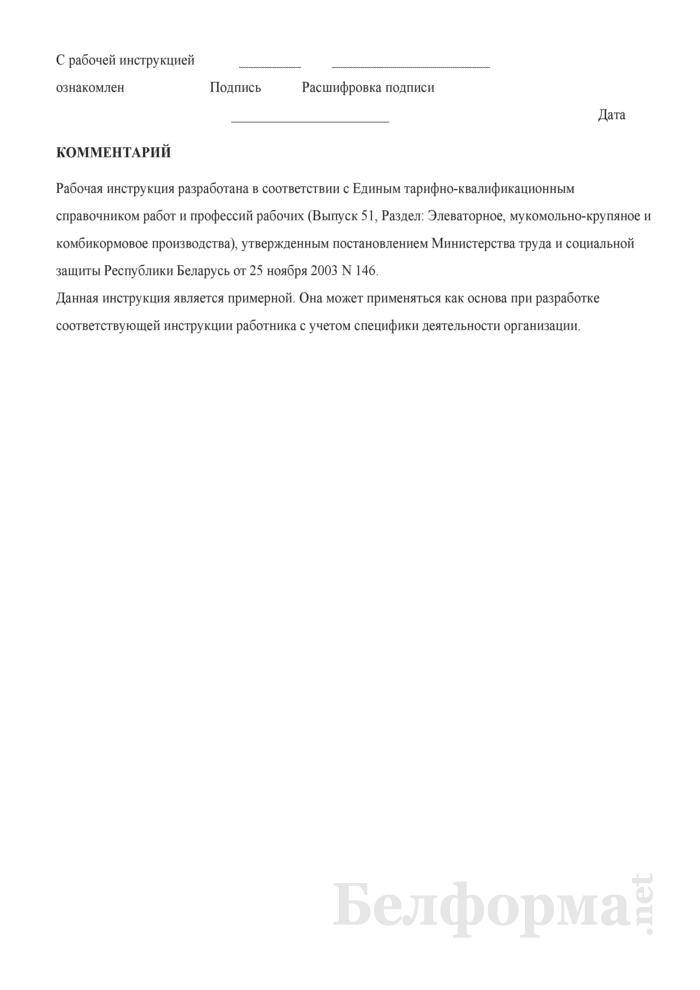 Рабочая инструкция оператору пакетоформирующих машин (3-й разряд). Страница 3