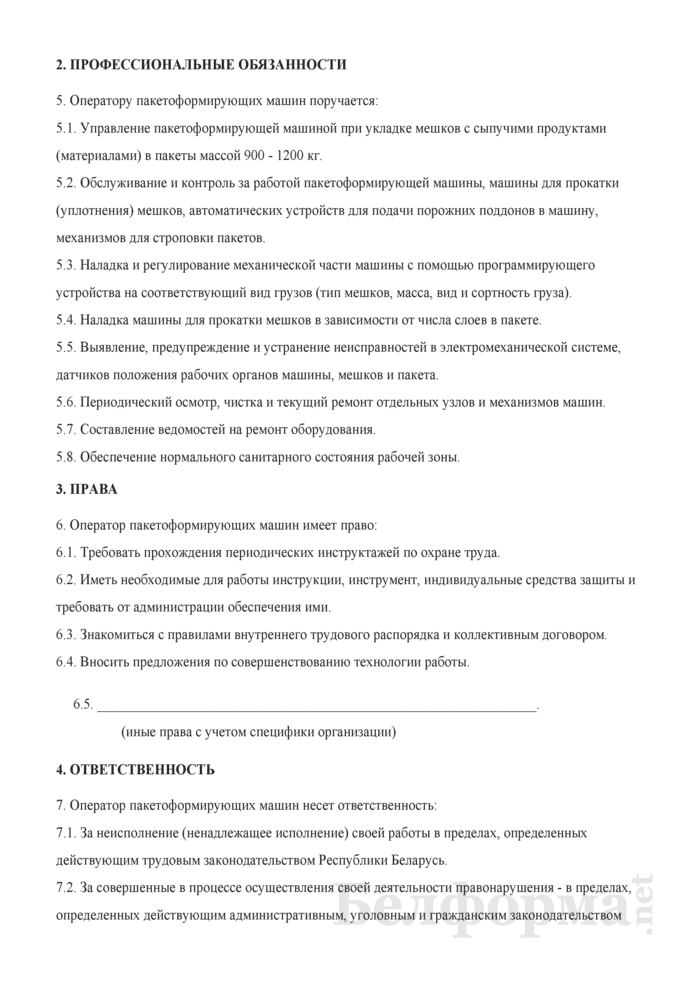 Рабочая инструкция оператору пакетоформирующих машин (5-й разряд). Страница 2