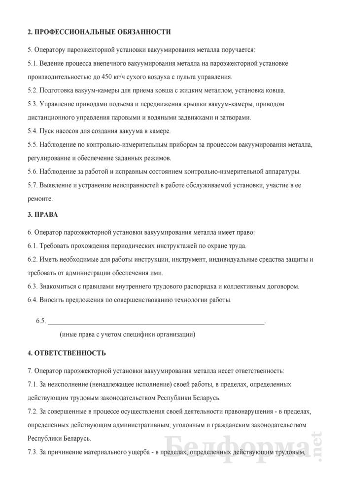 Рабочая инструкция оператору пароэжекторной установки вакуумирования металла (3 - 4-й разряды). Страница 2