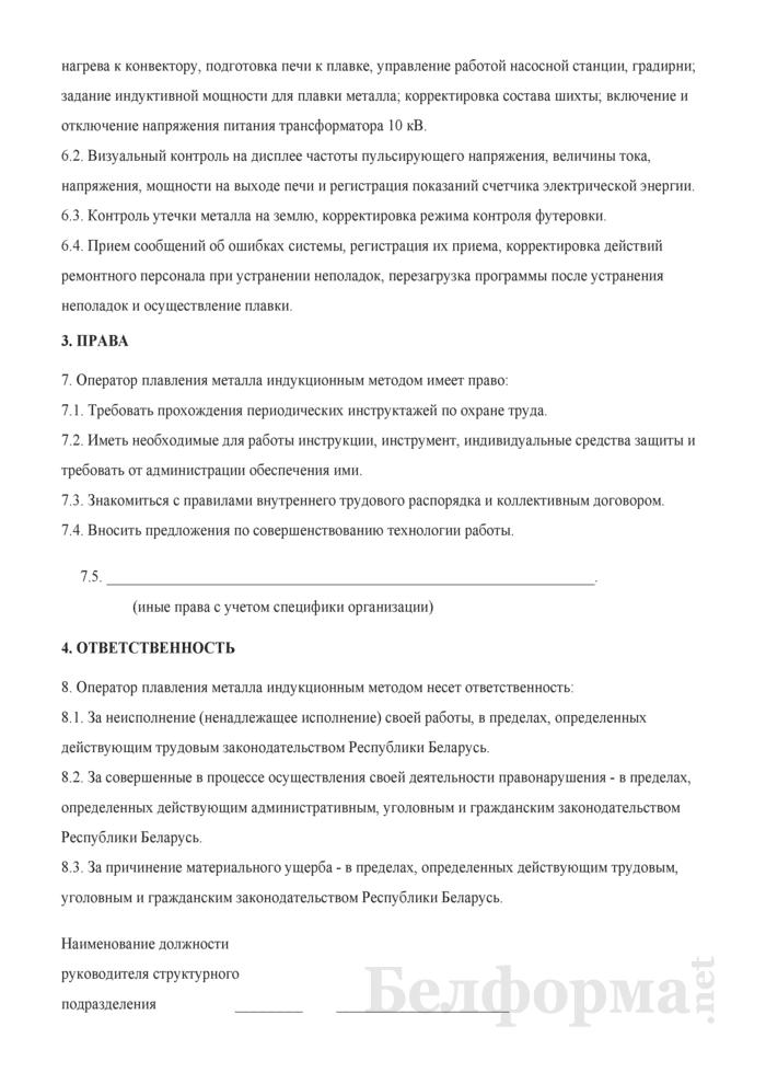 Рабочая инструкция оператору плавления металла индукционным методом (6-й разряд). Страница 2