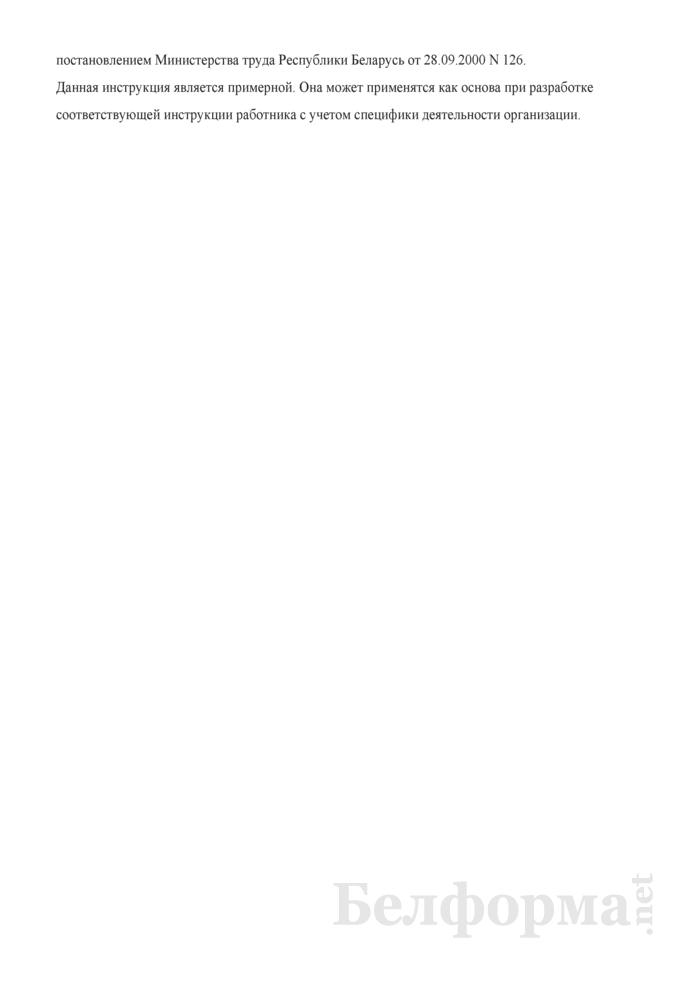 Рабочая инструкция оператору по цементажу скважин (3-й разряд). Страница 3
