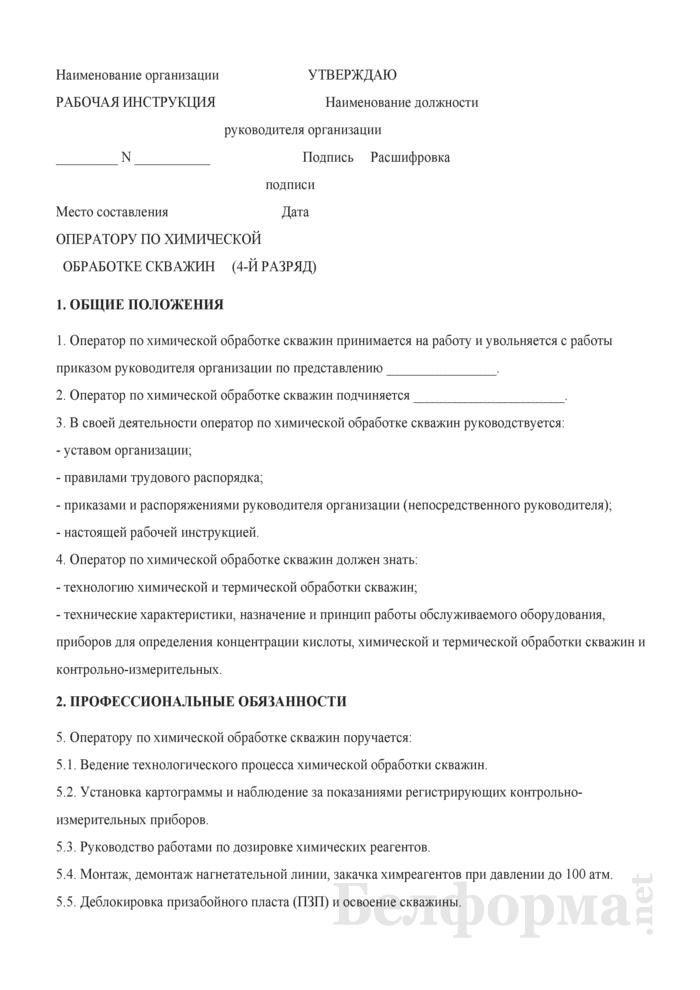 Рабочая инструкция оператору по химической обработке скважин (4-й разряд). Страница 1