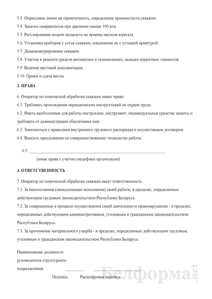 Рабочая инструкция оператору по химической обработке скважин (5-й разряд). Страница 2