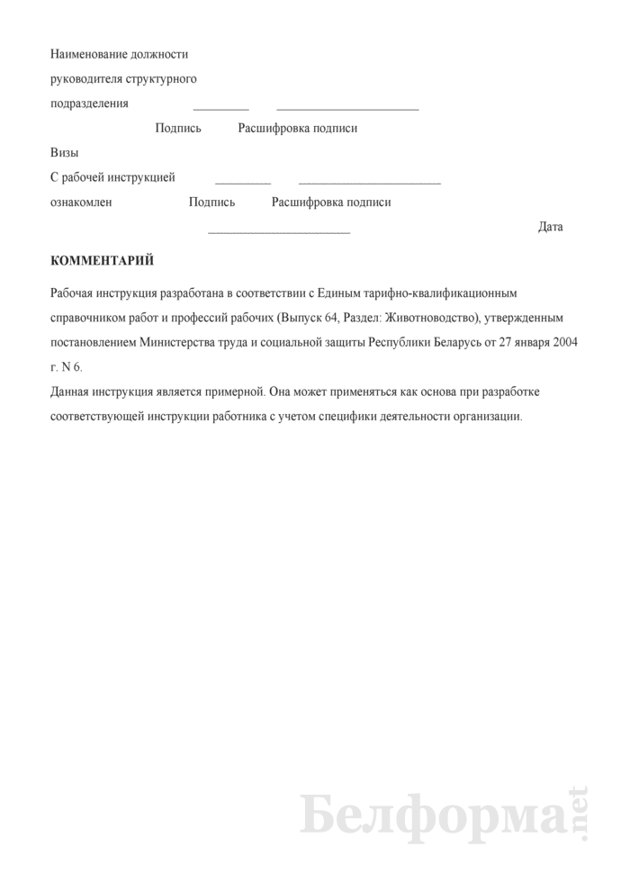 Рабочая инструкция оператору по искусственному осеменению животных и птицы (5-й разряд). Страница 3