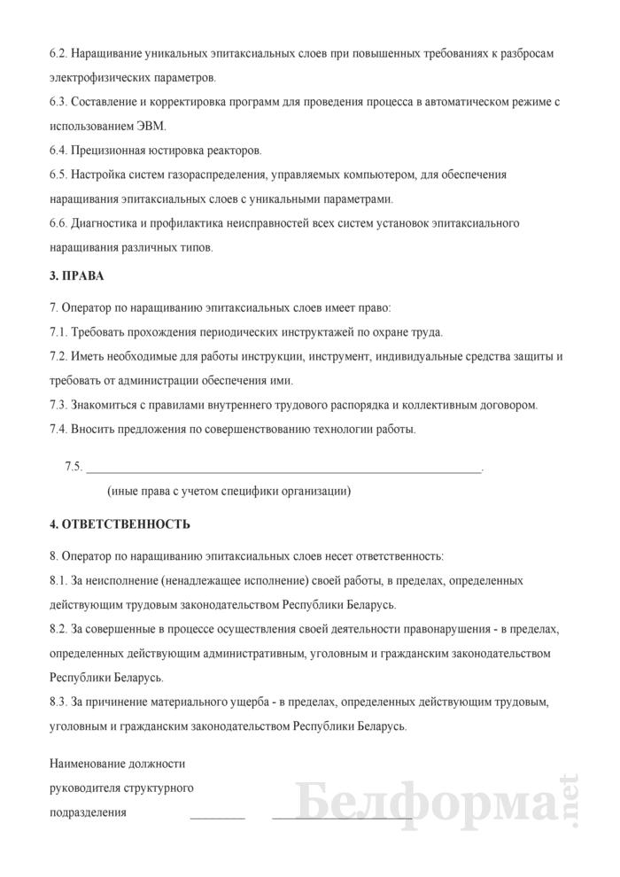 Рабочая инструкция оператору по наращиванию эпитаксиальных слоев (8-й разряд). Страница 2
