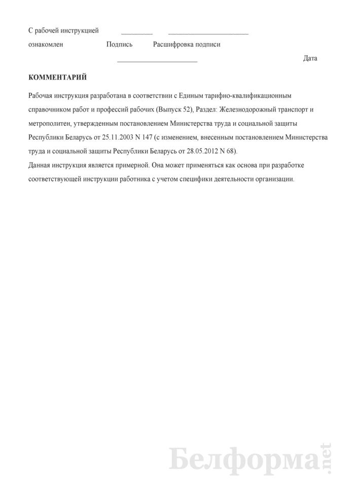Рабочая инструкция оператору по обслуживанию и ремонту вагонов и контейнеров (5-й разряд). Страница 3