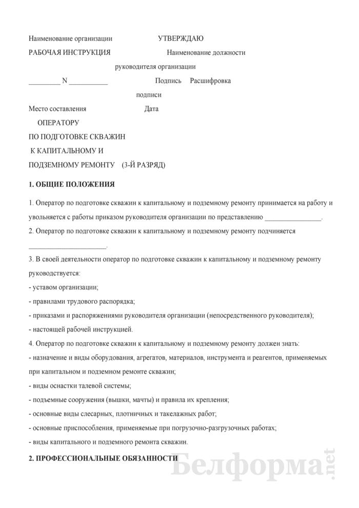 Рабочая инструкция оператору по подготовке скважин к капитальному и подземному ремонту (3 - 2-й разряды). Страница 1
