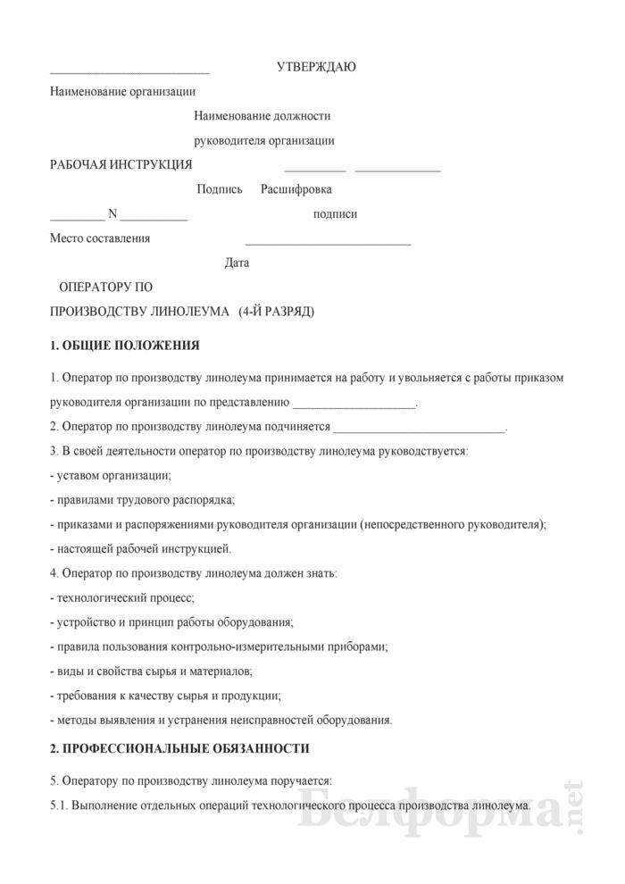 Рабочая инструкция оператору по производству линолеума (4-й разряд). Страница 1