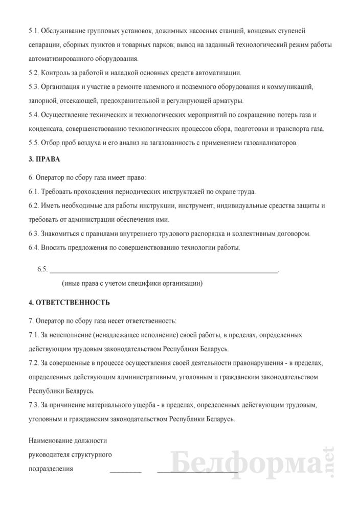 Рабочая инструкция оператору по сбору газа (4-й разряд). Страница 2