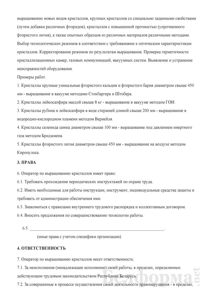 Рабочая инструкция оператору по выращиванию кристаллов (5-й разряд). Страница 2