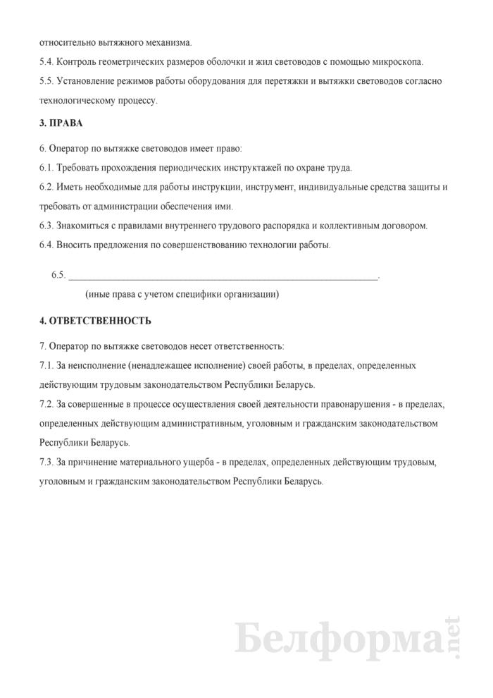 Рабочая инструкция оператору по вытяжке световодов (3-й разряд). Страница 2