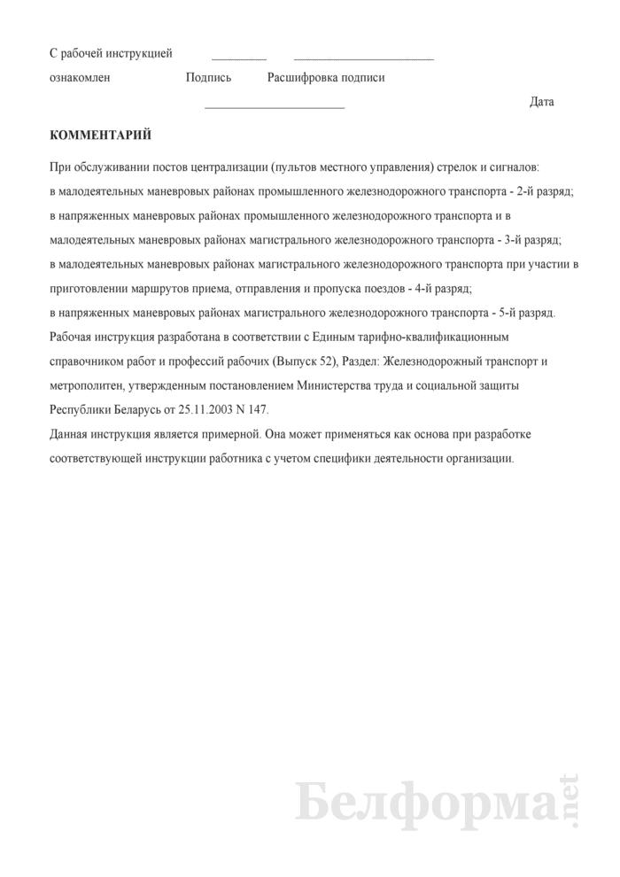Рабочая инструкция оператору поста централизации (2 - 5-й разряды). Страница 3